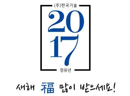 한국기술 설날 이벤트!