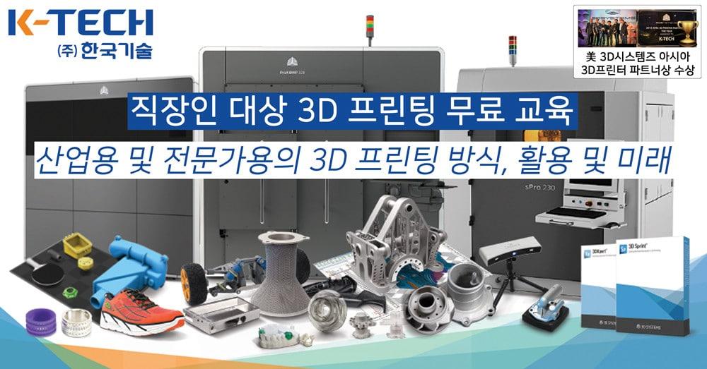 산업용과 전문가용의 3D 프린터 무료교육