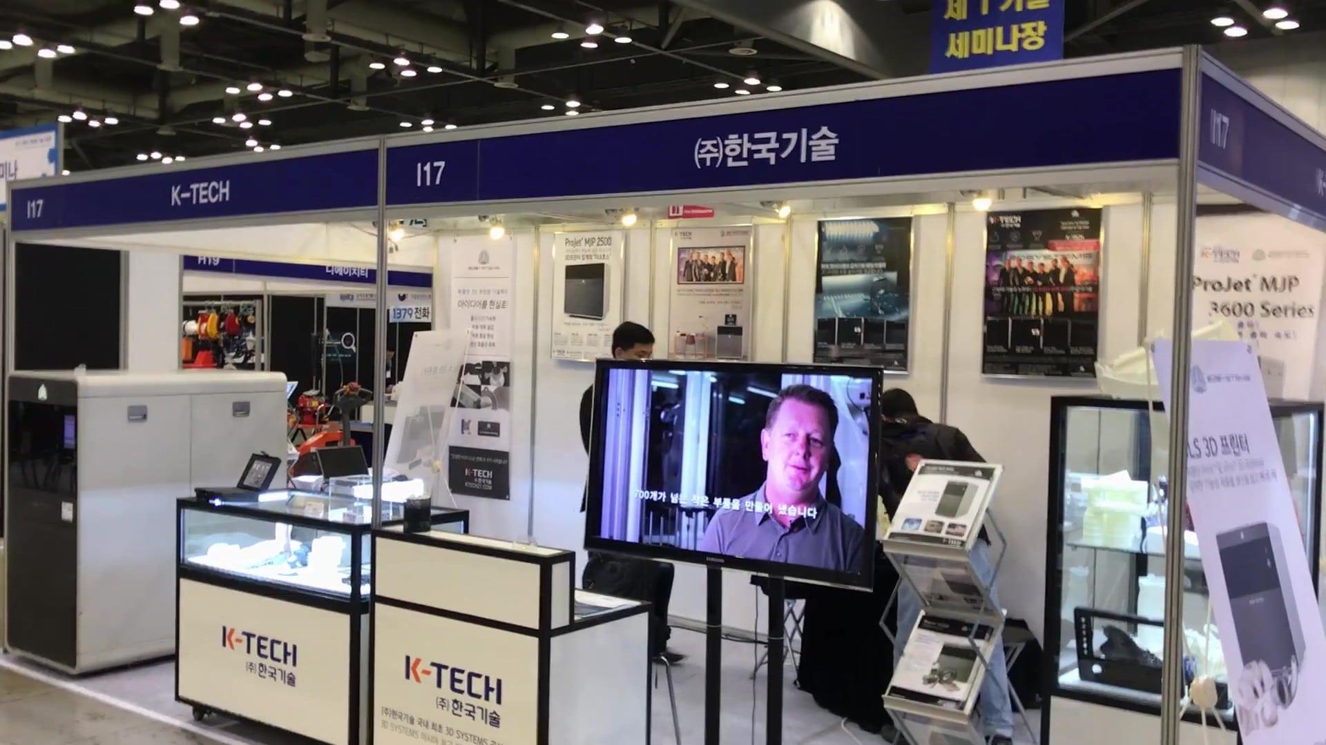 2017 자동차경량화기술산업전