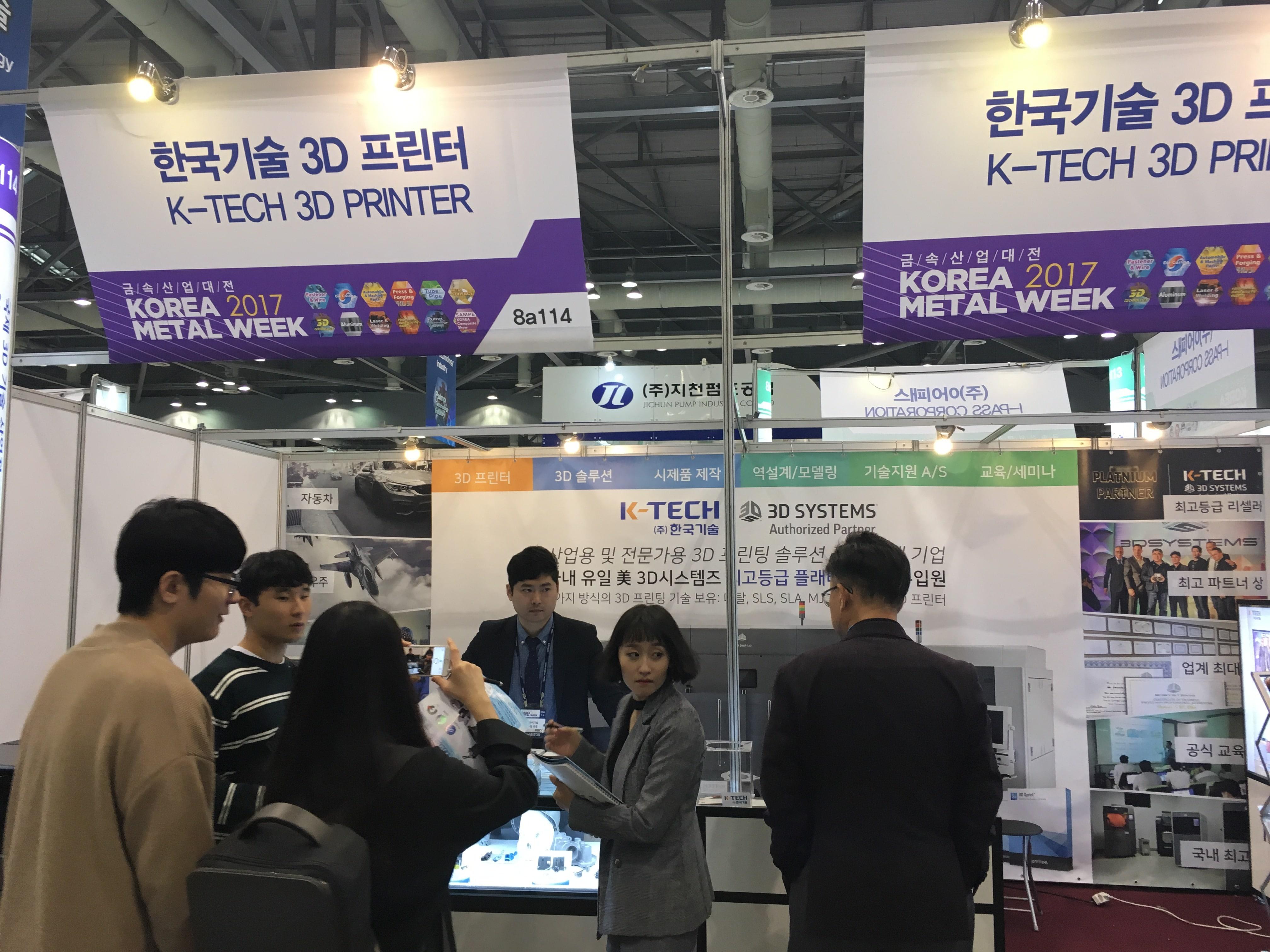 2017 금속대전 및 한국전자전