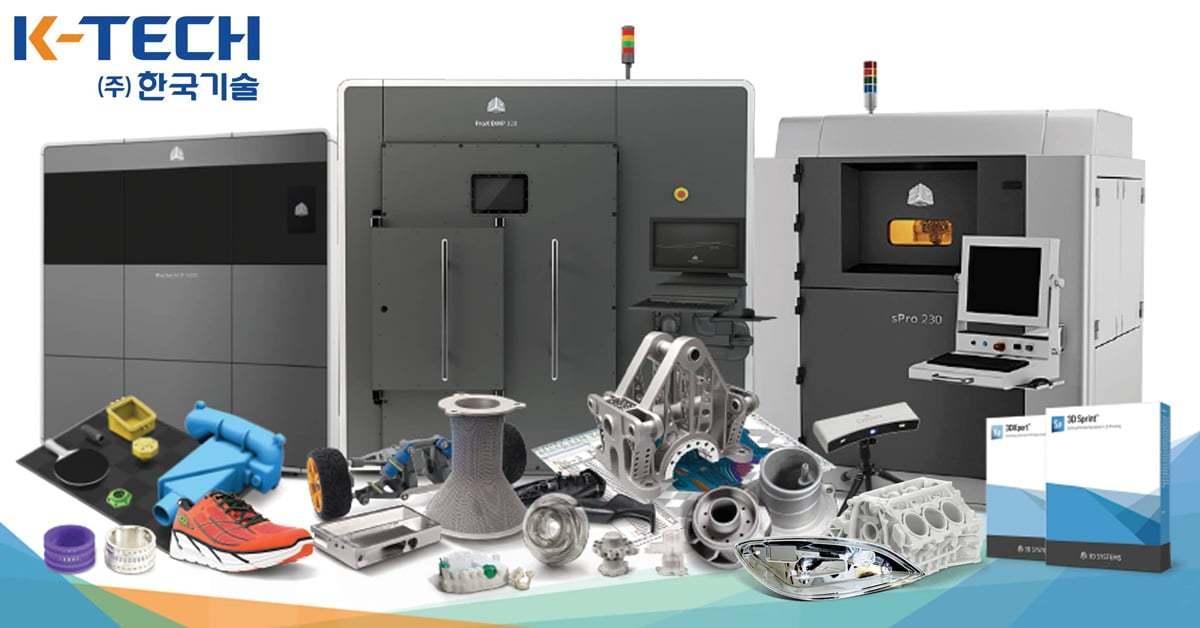 2018 산업용 및 전문가용 3D 프린터 무료 교육