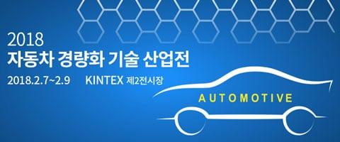 (주)한국기술 2월 자동차 경량화 기술 산업전 참가